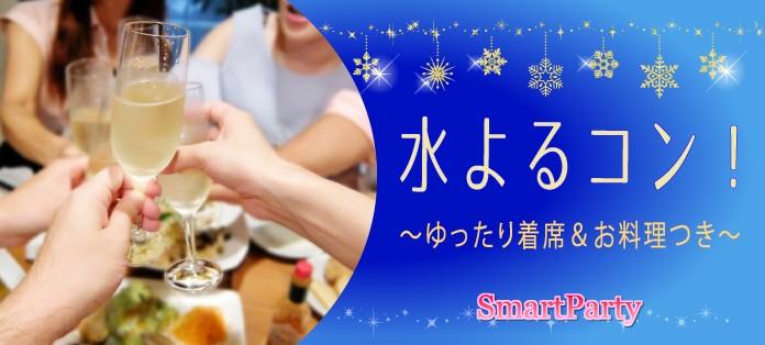 ☆女性募集♪平日恋活応援します♪ゆったり着席&お料理つき♪1名様から歓迎します!☆恋カレ恋カノ水よるコン!