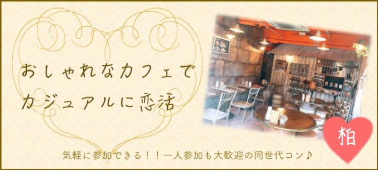 【完全着席】気軽に参加出来る♪おしゃれカフェで恋活(千葉/柏)