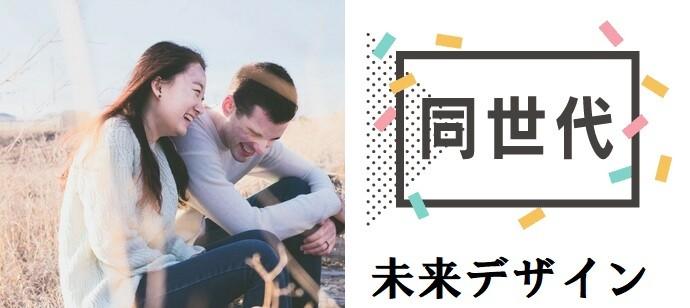 恋活♡大人の同世代PARTY♡少人数&アットホーム