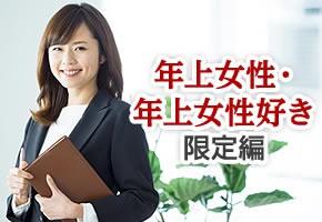 女性30・40歳代/男性20・30歳代~女性年上編~