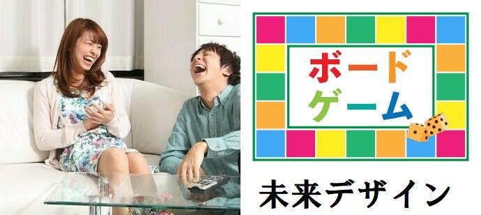 ボードゲーム会♡少人数&アットホーム