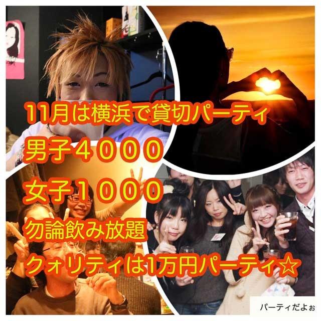 女子に大人気☆横浜11.23(土)限定40名半立食  素敵なパーティ