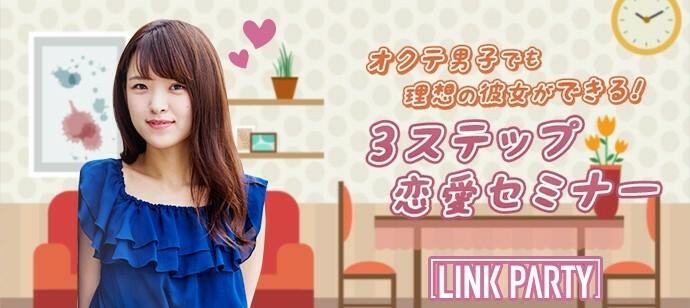 NLP恋愛心理学 3ステップ恋愛セミナー  @表参道