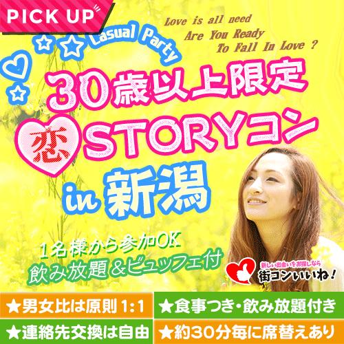 30歳以上限定 恋STORYコンin新潟