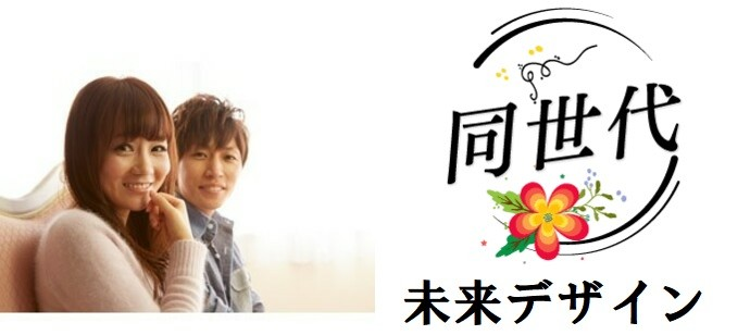 恋活♡大人の同世代PARTY♡35~48歳♡少人数&アットホーム