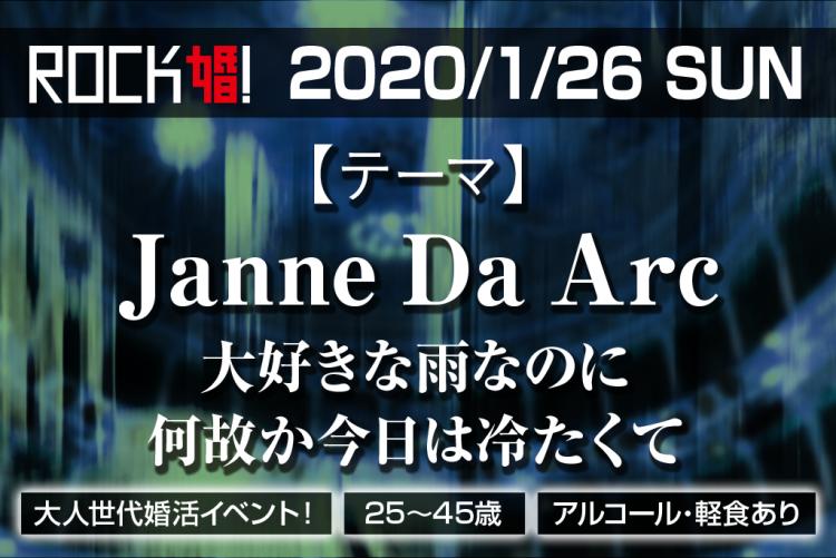 第68回【ROCK婚】Janne Da Arc好き