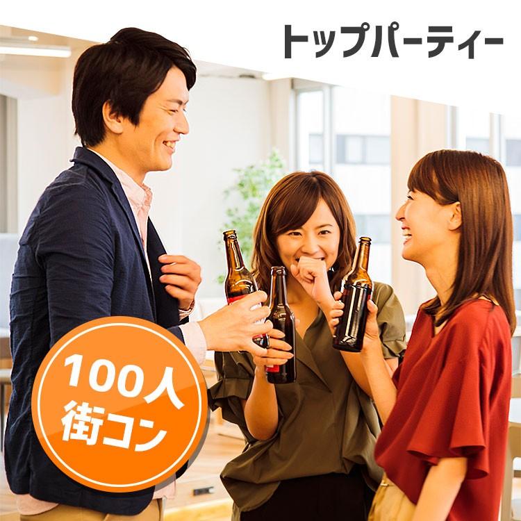 2/9(日) 大阪梅田100人恋活パーティー! 大人数でカジュアルな雰囲気だから、マッチング率が高い!!