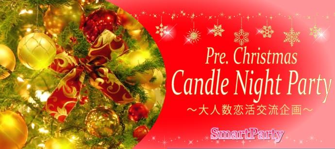 12/14 13時現在:まもなく20名!女性募集!当日参加19時30分まで受付中!♪聖夜前に運命の出会いは訪れる♪☆Pre Christmas Candle Night Party!