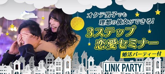 婚活パーティー付き♪ NLP恋愛心理学3ステップ恋愛セミナー  @表参道