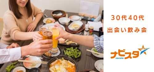 29才~46才 津田沼駅前出会い飲み会