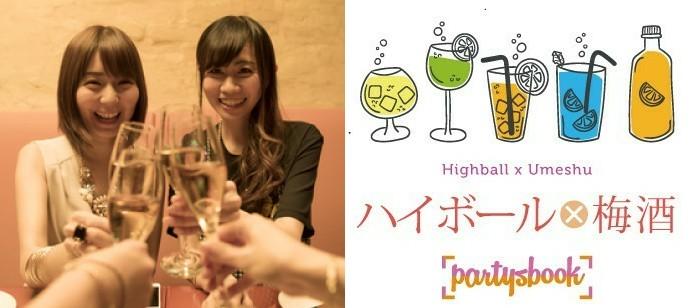 お酒を飲みながら出会う♪《六本木恋仲街コン》ハイボール&梅酒を堪能☆