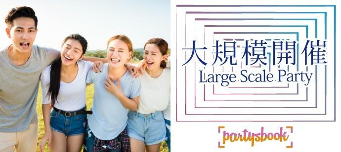 <六本木>大規模&立食型《宴恋活パーティー》☆飲み放題+ビュッフェ付き^^