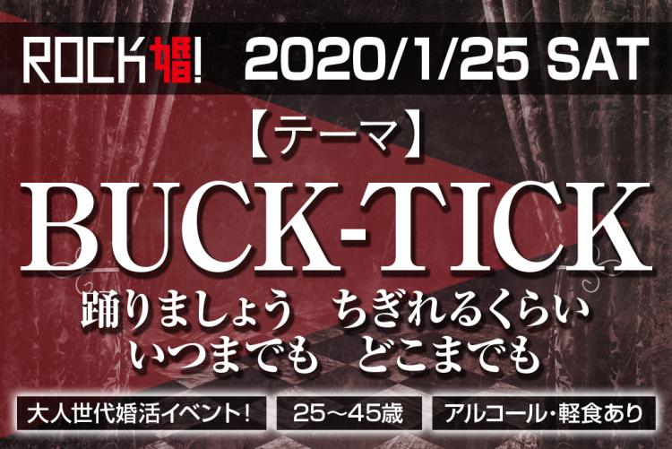 第67回【ROCK婚】BUCK-TICK好き