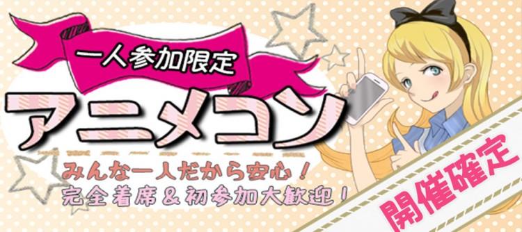 1名参加限定★アニメコン@つくば
