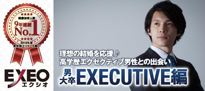 男大卒EXECUTIVE編〜30・40歳代中心編〜