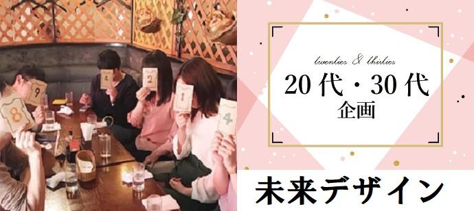 占いコン♡20~30代♡九星気学♡少人数&アットホーム