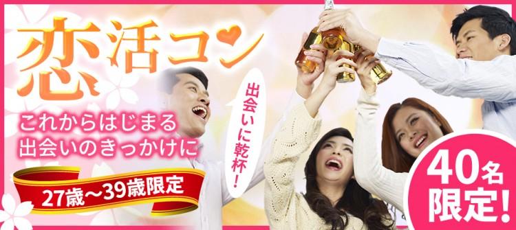 30代中心の同世代で共感できる!結婚を見据えた恋活コンin福島