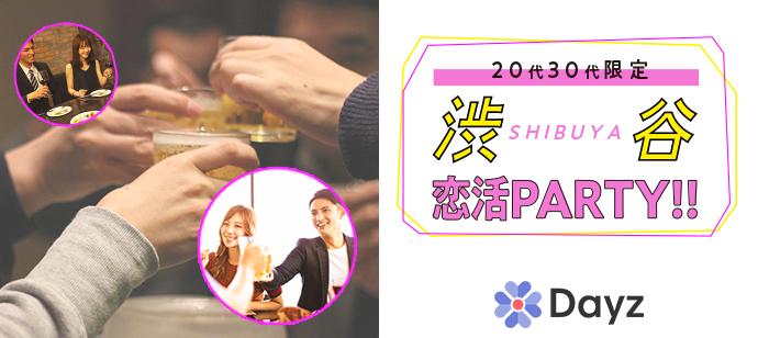 【20~30代限定】大人気恋活パーティー開催決定!ダッカルビやビールなど飲み放題付♪