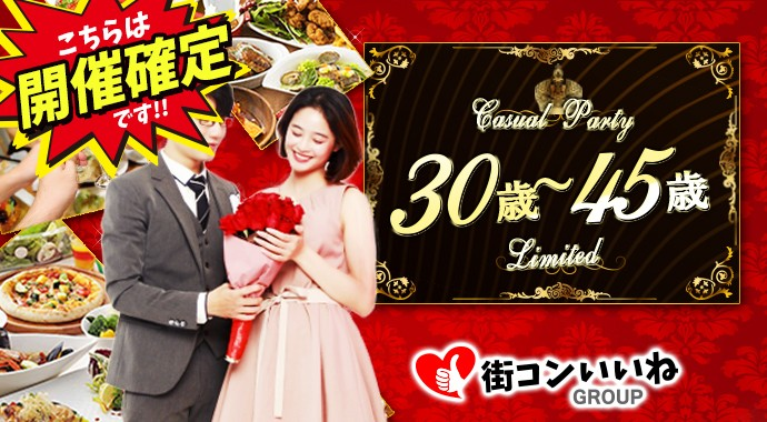 30歳以上限定 恋STORYコン青森
