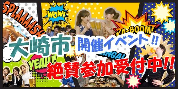 ✅古川駅前 街コン✅ ❣無料キャンペーン実施中❣ ⭐恋活&婚活応援イベント⭐
