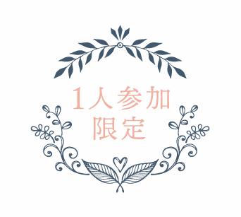 [渋谷]1人参加限定×同世代/全員の異性とお話しできる×着席シャッフル有/飲み放題付