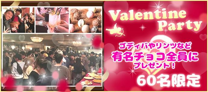 【48名突破】ゴディバなど有名チョコを全員にプレゼント☆おしゃれな男女で楽しむバレンタインパーティーin静岡