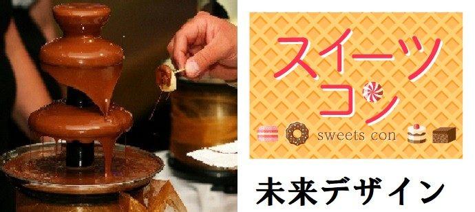 チョコフォンデュPARTY♡30代~40代♡少人数&アットホーム