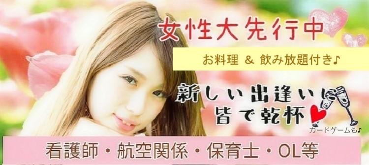 【20代同世代限定】梅田茶屋町粉もん合コンパーティー♪出会い&お料理を楽しみましょう★