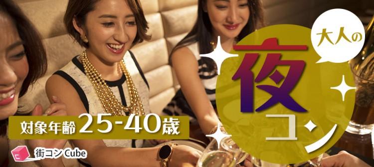 30代中心の大人の夜コンin松山
