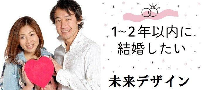 婚活♡30歳~49歳♡占いコン♡九星気学♡少人数&アットホーム