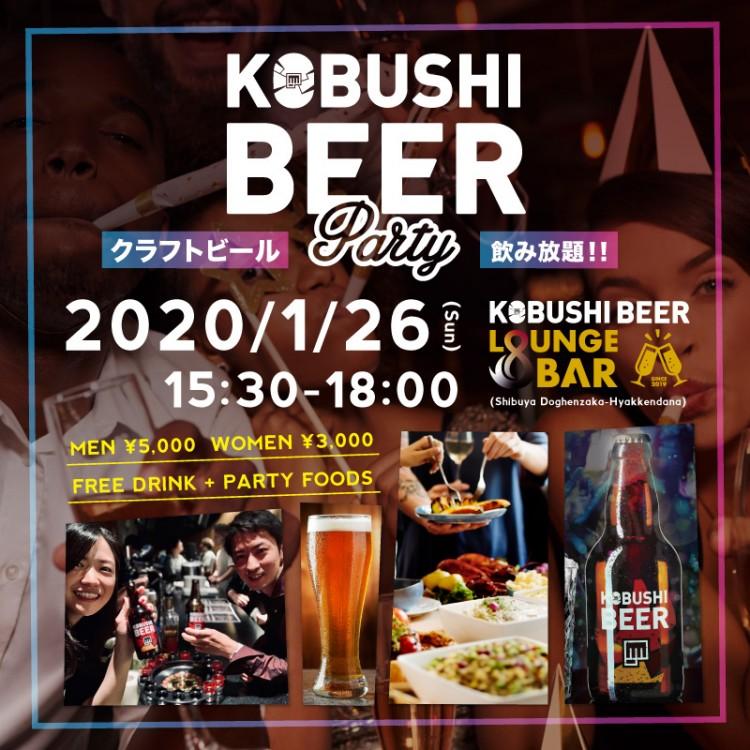 1月26日(日)@渋谷 クラフトビール飲み放題+でトモ活「飲み友・友活・オフ会」