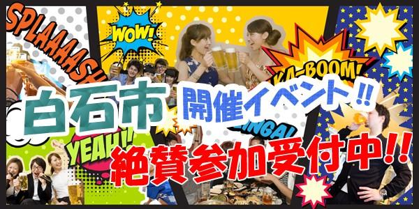 ✅白石駅前 街コン✅ ❣無料キャンペーン実施中❣ ⭐恋活&婚活応援イベント⭐