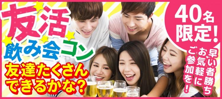 飲み会形式で友達作りから!男女みんなで楽しむ友活飲み会コンin刈谷