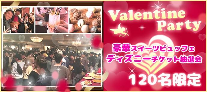 ゴディバなど有名チョコ入りのスイーツビュッフェ付き!プレゼント企画ではディズニーチケットも!バレンタインパーティーin名古屋