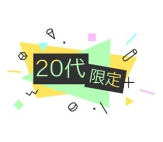[渋谷]ぎゅっと絞った20代限定×1人参加~豊富な飲み放題付~★★友活・飲み友スペシャル企画★★
