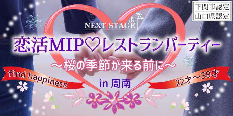 【22才~39才】恋活MIP♡レストランパーティー in 周南 ~桜の季節が来る前に~