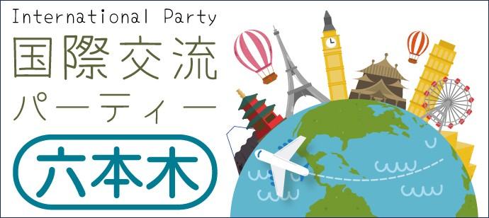 <六本木>《宴コン国際交流パーティー》おひとり様歓迎☆