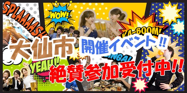 ✅大曲駅前 街コン✅ ❣無料キャンペーン実施中❣ ⭐恋活&婚活応援イベント⭐