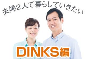 夫婦2人で暮らしていきたい〜DINKs編