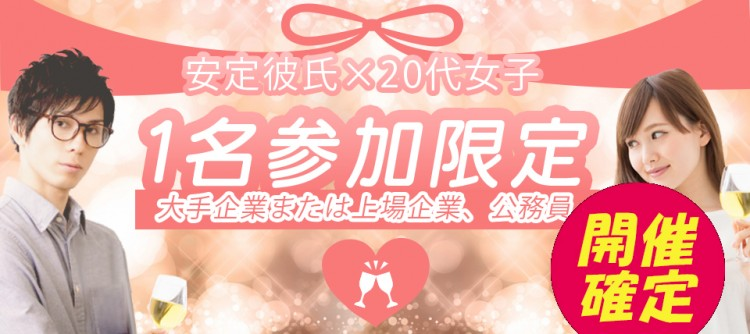 1名参加限定★安定彼氏×理想の年の差コン@新宿