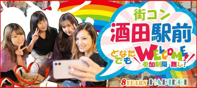 ✅酒田駅前 街コン✅ ❣無料キャンペーン実施中❣ ⭐恋活&婚活応援イベント⭐