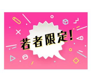 【横浜】若者限定!同世代(20歳~32歳)パーティー/全員の異性とお話しできる×着席シャッフル有/飲み放題FOOD付