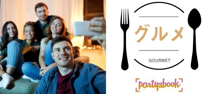 シェフ特製のお料理満載☆《グルメ恋活街コン》