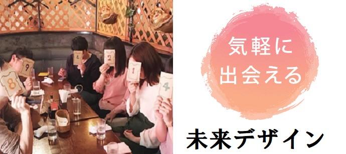 占いコン♡20~30代♡吉方位診断♡少人数&アットホーム