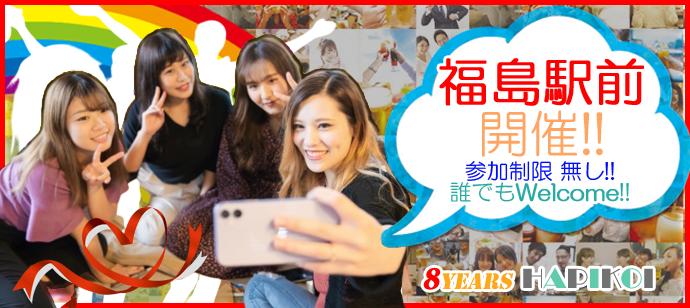 ✅福島駅前 街コン✅ ❣無料キャンペーン実施中❣ ⭐恋活&婚活応援イベント⭐