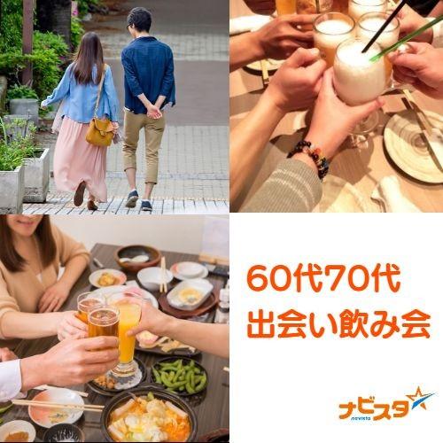 60代70代中心札幌駅前友出会い飲み会
