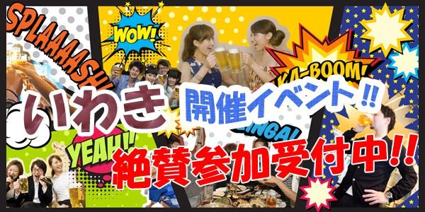 ✅いわき駅前 街コン✅ ❣無料キャンペーン実施中❣ ⭐恋活&婚活応援イベント⭐