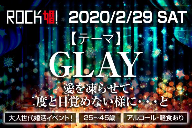 第70回【ROCK婚】GLAY好き - 2/29(土)