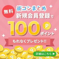 新規会員登録100ポイントプレゼントキャンペーン!!