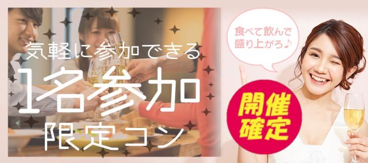 1名参加限定★年上彼氏×年下彼女コン@新宿